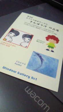 アーティストママのつれづれ日記-絵本グループ展京都