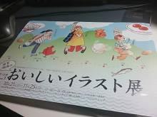 アーティストママのつれづれ日記-成安造形大学おいしいイラスト展