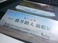 アーティストママのつれづれ日記-阪急うめだギャラリー藤井路夫油絵展
