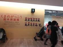 アーティストママのつれづれ日記-阪急うめだくまのがっこう絵本原画展