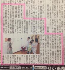 イラスト展覧会新聞取材