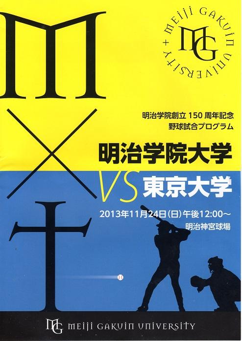 A明学野球試合001