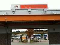 土山サービスエリア1