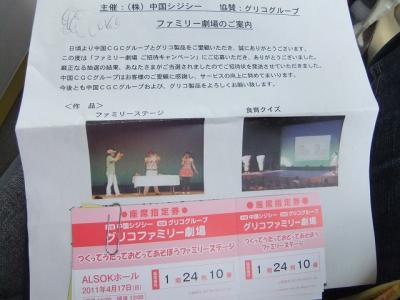 2011.04.17 グリコファミリー劇場 006