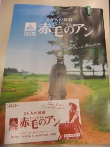 2011.08.20 赤毛のアン 001