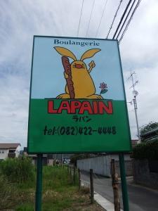 2011.08.31 ラパン 001