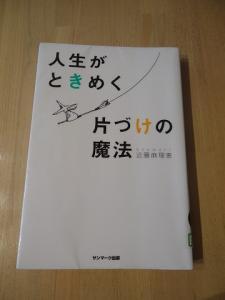 2012.03.30 片付け 028