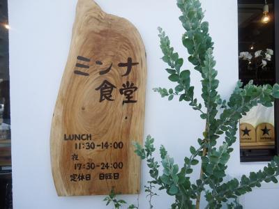 2012.04.18 ミンナ食堂 005