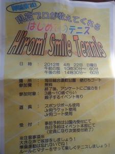 2012.04.22 テニス 046