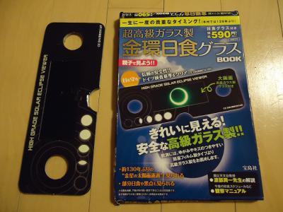 2012.05.21 金環日食 047