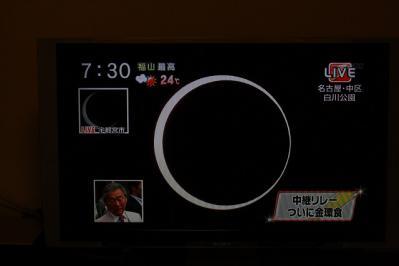 2012.05.21 金環日食 021