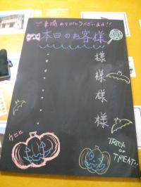 ハロウィン③