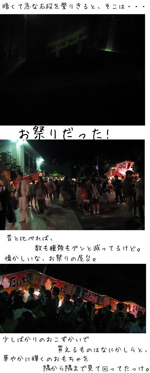 IMG_7698 お祭り