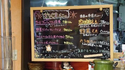 """当別町役場 自然食カフェ """"おひさま"""""""