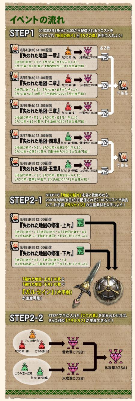 100804b07_convert_20100804201842.jpg