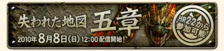 100804g12_convert_20100804202051.jpg