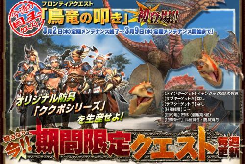 medama_quest_110302_kkbs_convert_20110307021522.jpg
