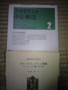 $『カウンセリング心理学』