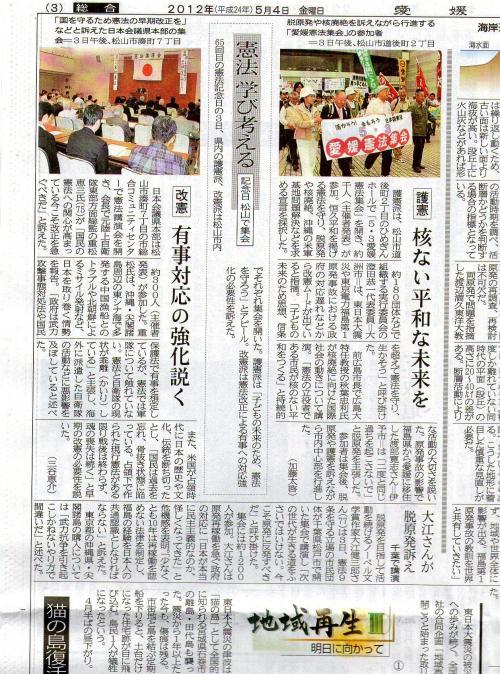 500縮小 愛媛新聞