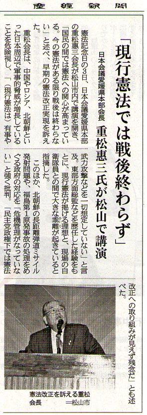 憲法講演会新聞報道 産経 240503