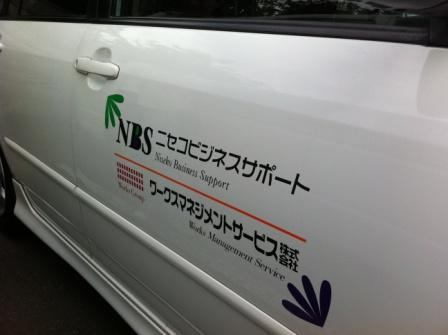 ニセコ車両