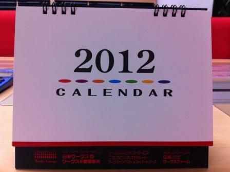 2012カレンダー2