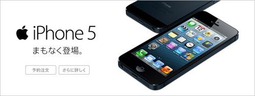 120915 01 iPhone5