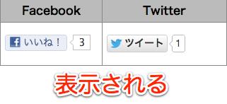 121013 SocialButtons After