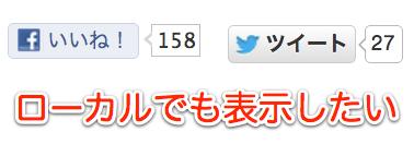 121013 SocialButtons EyeCatch