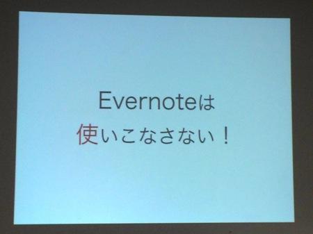 121211 Evernote 01