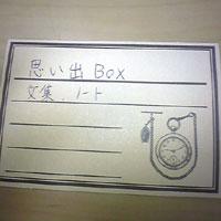 思い出BOXにシールを貼りました。