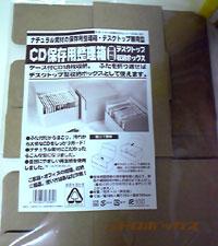 CD収納用ケース 3個買いました。