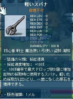 Maple110825_233706.jpg