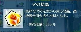 Maple110829_213709.jpg