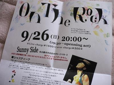 明ちゃんチラシ 002