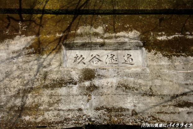 120303takami-touge