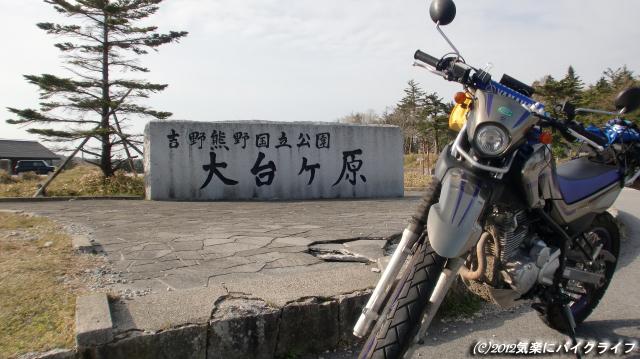 120517odaigahara
