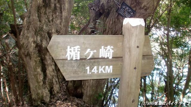 120912higashikisyuu3