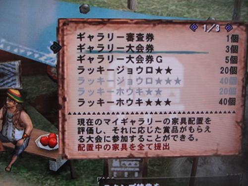 DSCF2533_convert_20101109124117.jpg