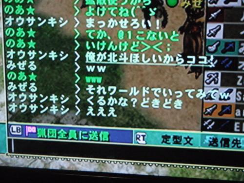 DSCF3290_convert_20110116092028.jpg