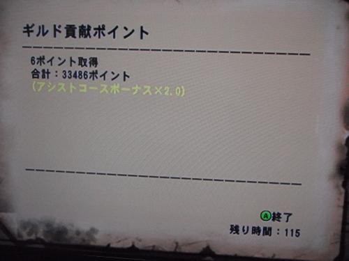 DSCF3296_convert_20110116091840.jpg