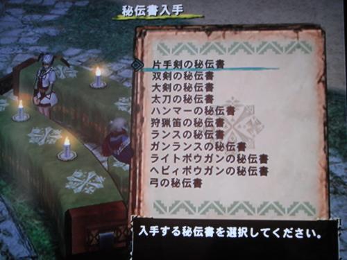 DSCF3423_convert_20110131125958.jpg