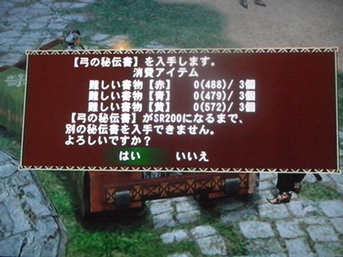 DSCF3577_convert_20110220194237.jpg