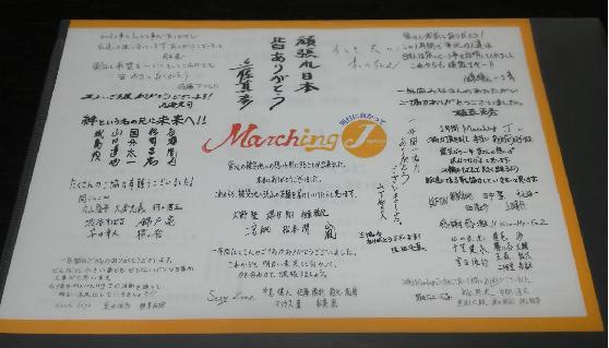 Marching J 行ってきました!(...
