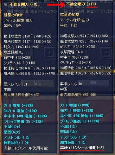 彗星曲+8→+10にw