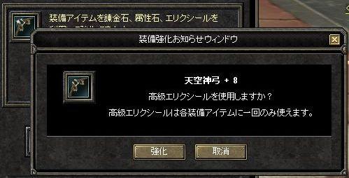 武神弓+8→+10