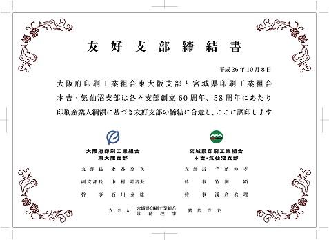 友好支部締結書(最終) (1)