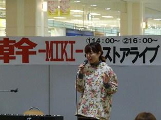 miki4.jpg