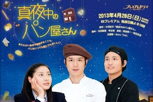 NHKBSのプレミアムドラマ「真夜中のパン屋さん」
