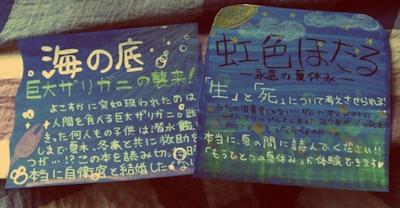 海の底 POPその2(虹色ほたるも近日読みます)